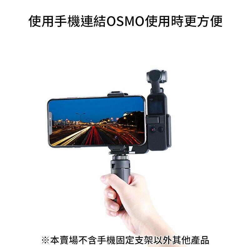 [享樂攝影]ulanzi DJI Osmo Pocket 相機手機固定支架 錄影架 口袋雲台專用配件 1/4螺孔 直播 錄影 拍片 vlong