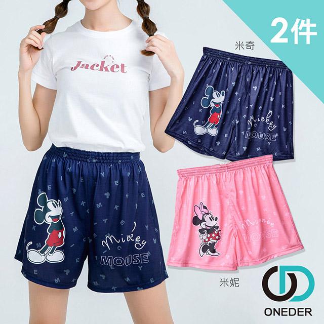 【ONEDER 旺達】迪士尼 米奇 米妮 純棉卡通平口褲-2入組(正版授權 品質保證)