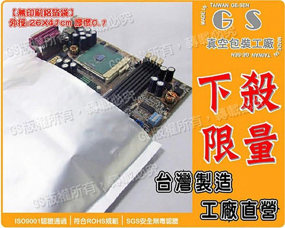 l2 鋁箔袋 26*41cm 1包(100入)777元 opp印刷袋cpp袋特殊膠帶抗靜電打包帶保護