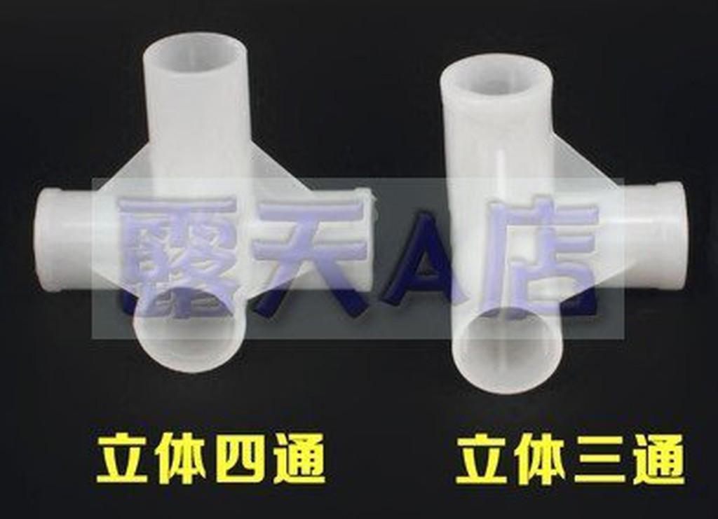 【鑫巢】(立體 三通、四通接頭 22mm) 4分 用於溫室 網室 衣櫃 鞋櫃 雜物架 配合南亞4分管 DIY 魚菜共生