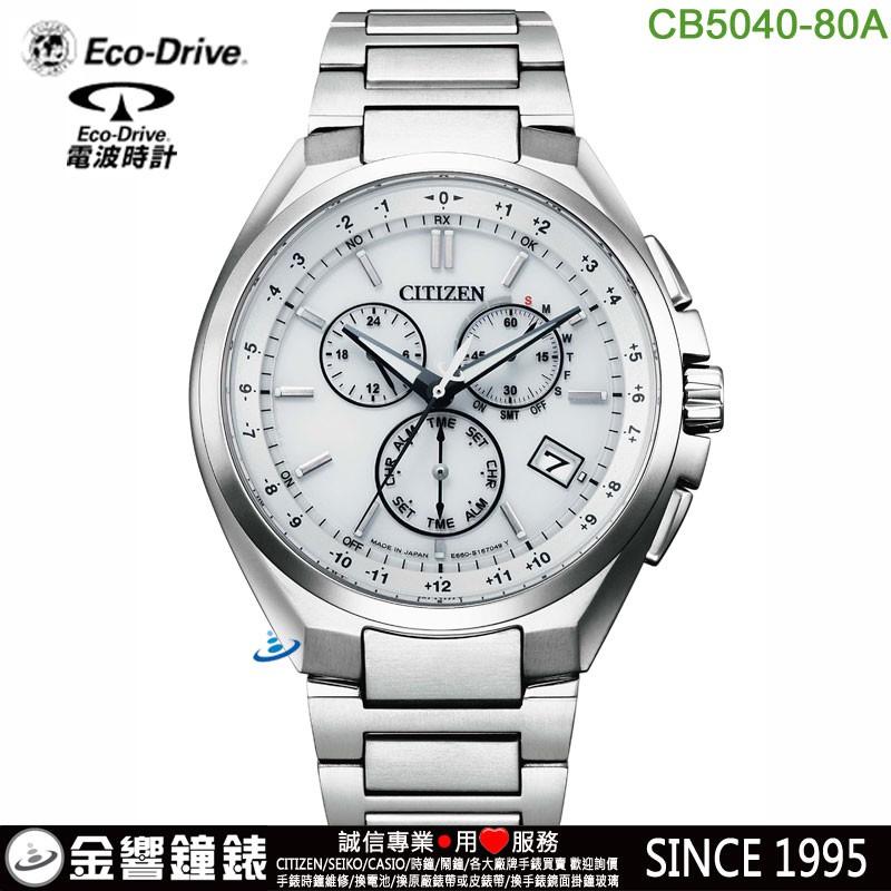 CITIZEN 星辰錶 CB5040-80A,公司貨,光動能,日本製,鈦金屬,全球電波時計,萬年曆,碼錶計時,男錶,手錶