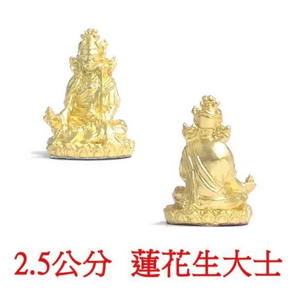 【天馬行銷】蓮師 蓮花生大士 2.5公分 佛像法像-金黃色