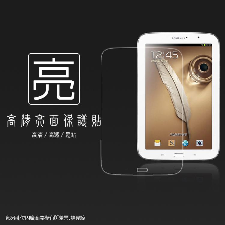 亮面螢幕保護貼 SAMSUNG 三星 Galaxy Note 8.0 N5110 WIFI版 平板保護貼 軟性 亮貼 亮面貼 保護膜