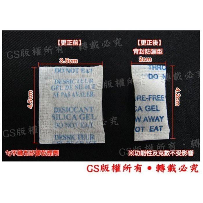 gs-k1-11g不織布矽膠乾燥劑一包(100入) sgs檢驗通過防潮包保鮮包