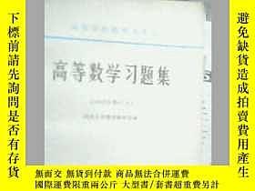 二手書博民逛書店罕見高等數學習題集1965年修訂本Y19658 同濟大學數學教研