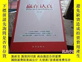 二手書博民逛書店罕見贏在認真Y25254 品墨編著 新華 出版2013