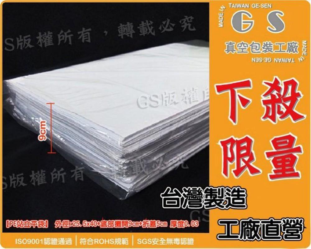 gs-ba88pe站立袋25.5*40cm~厚度 0.03 一包100入可裝電路板主機