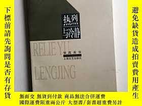 二手書博民逛書店罕見熱烈與冷靜Y171402 林毓生著 上海文藝出版社 ISBN