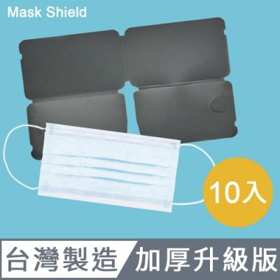 台灣製Mask Shield口罩保護夾/加厚版/霧黑色/十入組