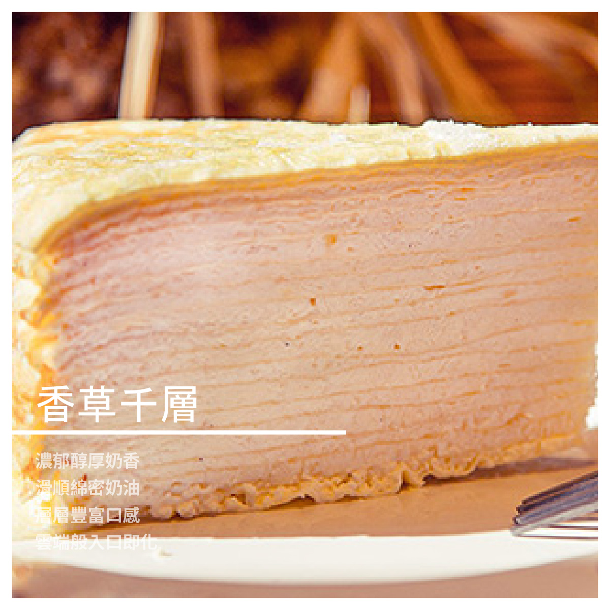 【皮皮pp手作千層蛋糕】香草千層/8吋