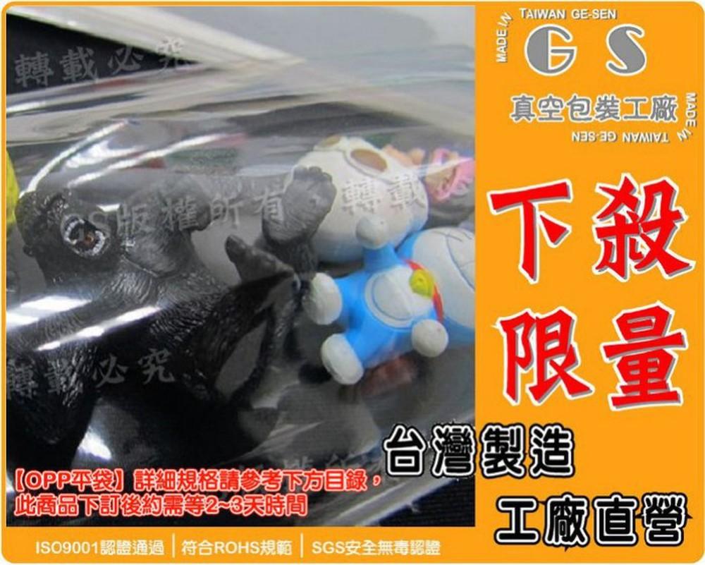 gs-bb08opp平袋7.6*10cm+平口~(一包400入)  卡片袋飾品袋醬料袋名片