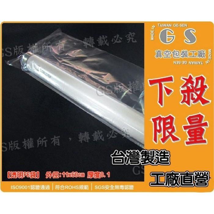 gs-ba100pe袋11*60cm 加厚0.1~一包(100入)電子袋~大型pe袋電