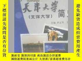 二手書博民逛書店罕見天津大學(北洋大學)簡史--中國近代第一所大學Y19658