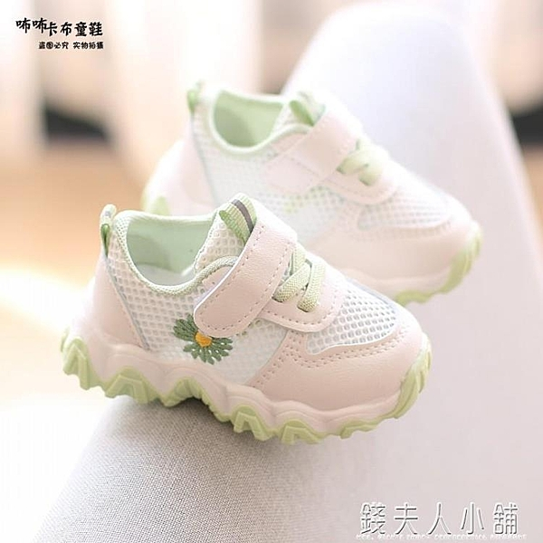 學步鞋女寶寶網鞋男透氣網面0-1一2歲鞋子春秋夏季嬰兒軟底10個月「錢夫人小鋪」