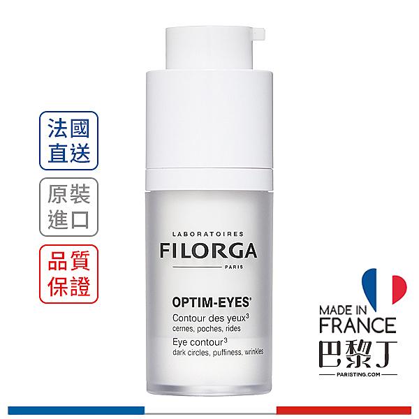 Filorga 菲洛嘉 亮麗眼霜 15ml【巴黎丁】