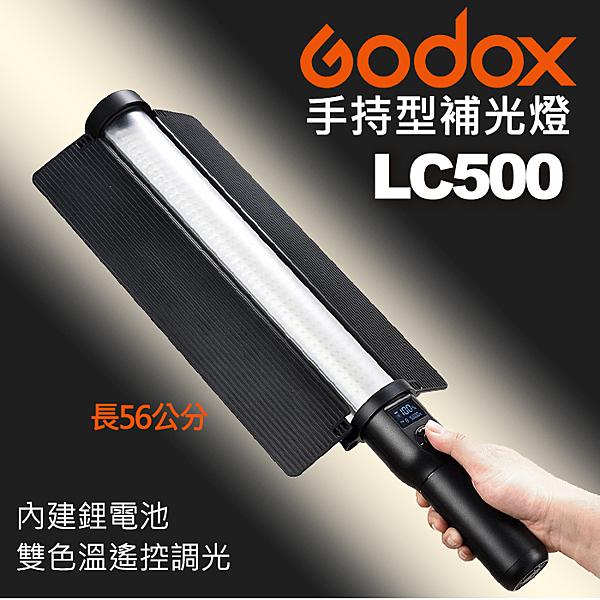 【開年公司貨】LC500 LED 美光棒 神牛 Godox 手持 補光 外拍 光棒 持續 補光 棒 燈 雙色溫 屮U5