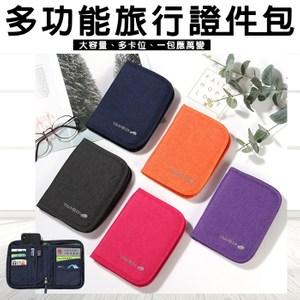 多功能 旅行證件包 護照夾 旅行收納包 旅行用品 5色可選深藍色