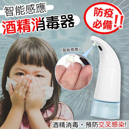 零接觸自動感應洗手酒精噴霧機