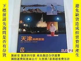 二手書博民逛書店天津絲綢服裝罕見中英文Y23537 中國絲綢公司天津分公司