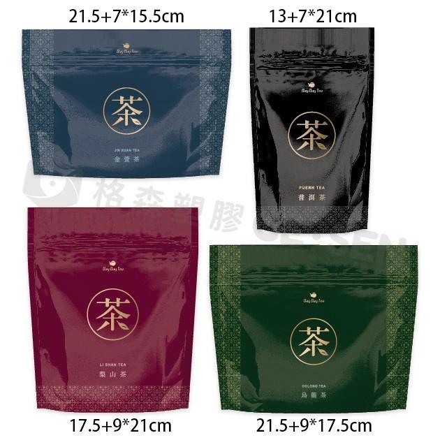 gs-gj27夾鏈立袋13+7*21cm  數位印刷(輕客製)-靜謐茶香 1200入 少量客製 量