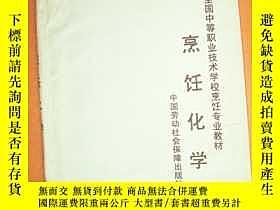 二手書博民逛書店罕見烹飪化學Y2497 中國勞動社會保障出版社 中國勞動社會保障