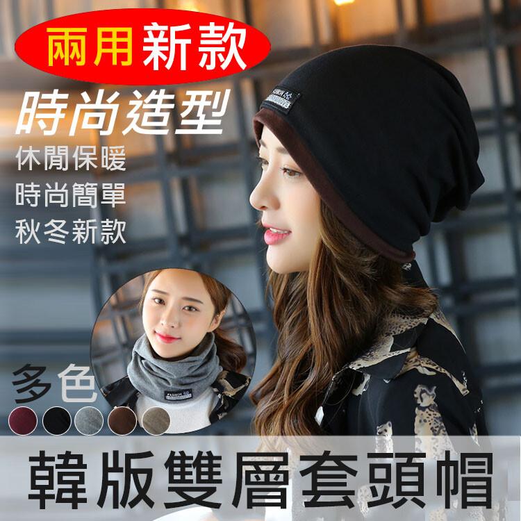 韓版雙層套頭帽 時尚包頭帽 男女兩用圍脖