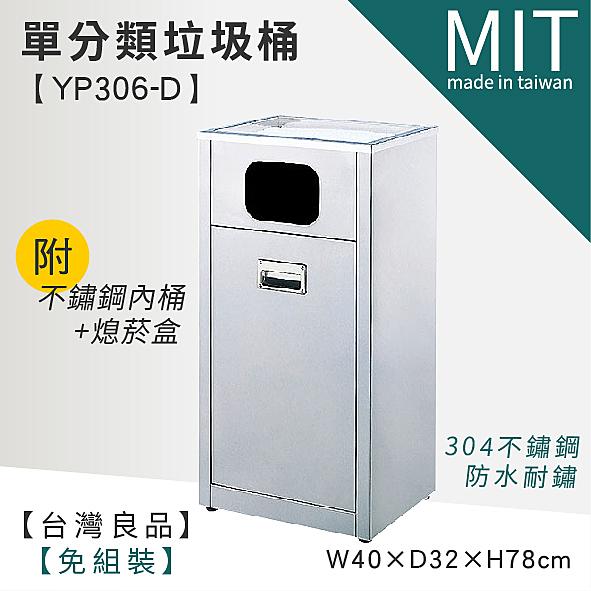 (預訂品)台灣頂級厚304#不銹鋼菸灰缸垃圾桶 YP306-D 廠拍清倉下殺6折+分期零利率