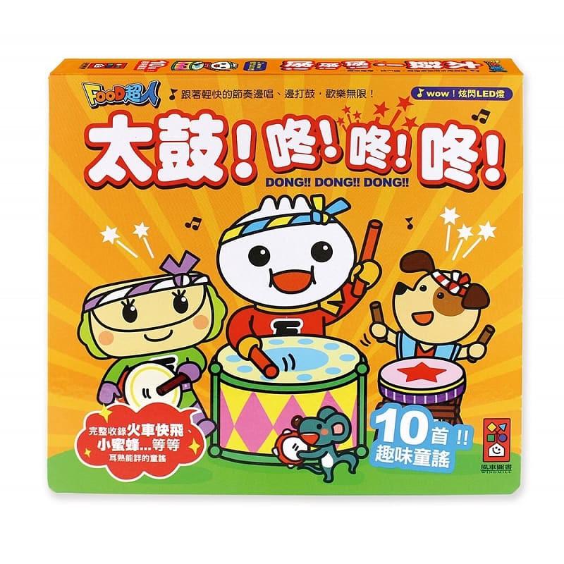 風車 太鼓!咚!咚!咚!:FOOD超人(新版) 4714426207733【童書繪本】【缺書】
