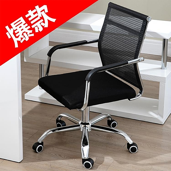 電腦椅家用辦公室職員會議簡約特價游戲人體工學升降旋轉靠背凳子 NMS 露露日記