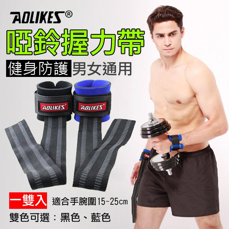 aolikes 啞鈴握力帶 一對入 健身防護輔助