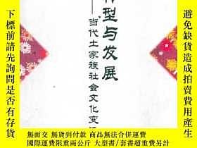 二手書博民逛書店罕見土家族問題研究叢書・轉型與發展――當代土家族社會文化變遷研究