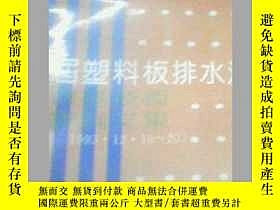 二手書博民逛書店第二屆塑料板排水法加固軟基技術研討會論文集:中國,廈門1993.