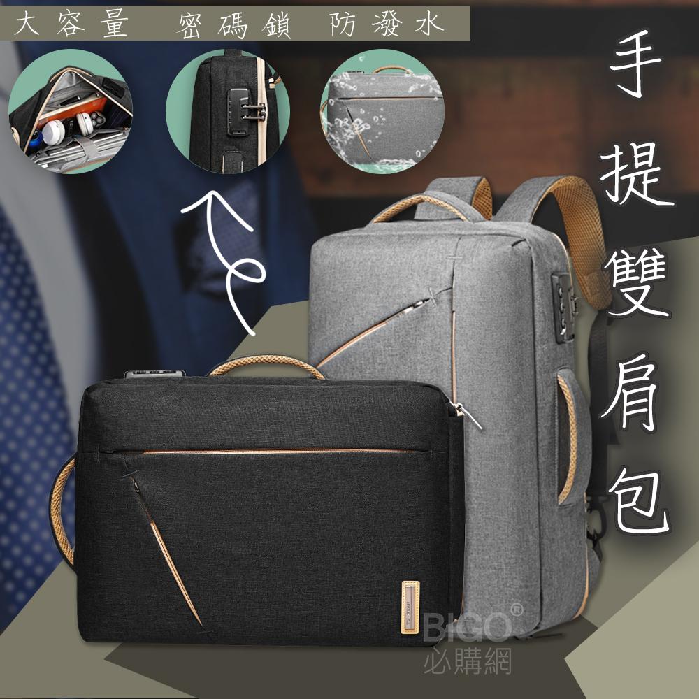 ☆年度最新☆ 韓款時尚手提包  雙色可選 背包 公事包 商務包 單肩包 休閒包 手提包 大容量 時尚包包 防潑水 密碼鎖