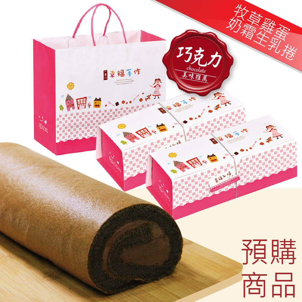 牧草雞蛋奶霜生乳捲(巧克力)-480gx2入[預購商品]