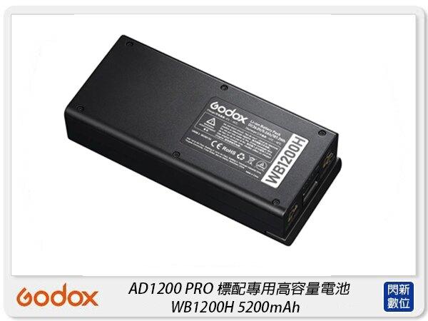 【銀行刷卡金+樂天點數回饋】GODOX 神牛 WB1200H 專用高容量電池 鋰電池 適用 AD1200 PRO 5200mAh(公司貨)