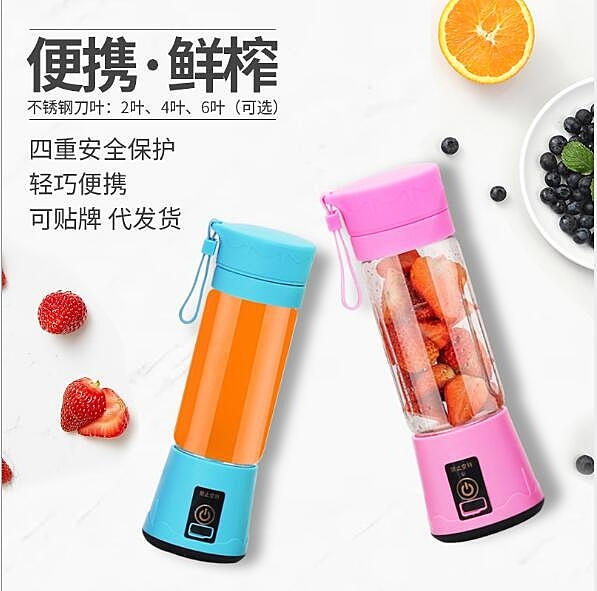 電動榨汁機六葉可擕式迷你榨汁機家用電動果汁機USB充電式果汁杯【618優惠】