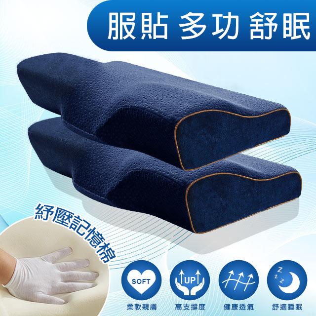 Missya 日本3D釋壓止鼾透氣蝶型枕2入-58x32公分【附贈深藍色枕套2入】