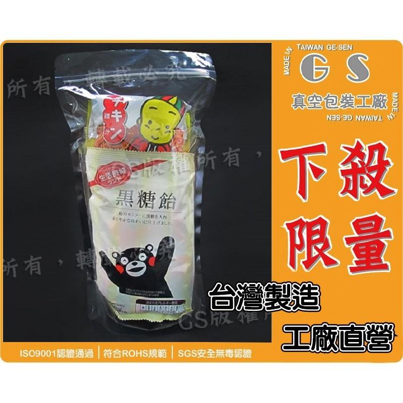 gs-c59真空夾鏈站立袋 厚款尼龍材質13x22+7cm  一包 (50入)可水煮