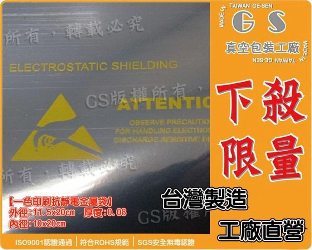gs-a60金屬袋11.5x20cm厚度0.08/ 一包 (100入)零件袋靜電袋包