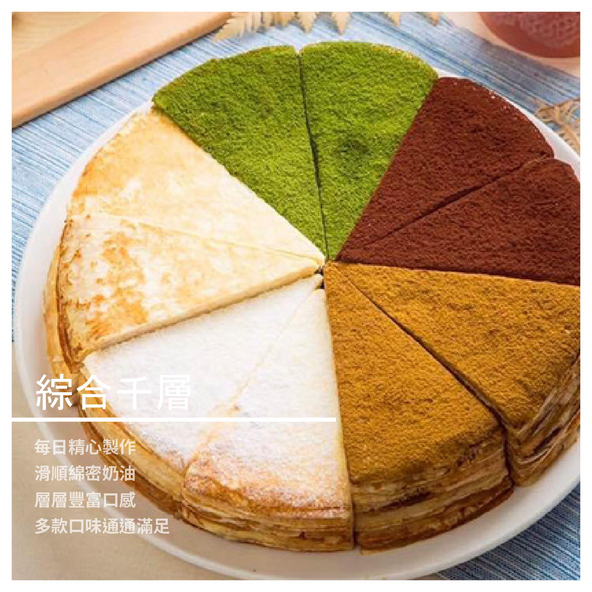 【皮皮pp手作千層蛋糕】綜合千層/8吋