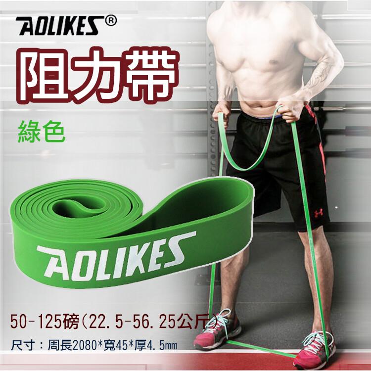 aolikes阻力帶-綠色50-125磅 高彈力乳膠阻力帶 健身運動