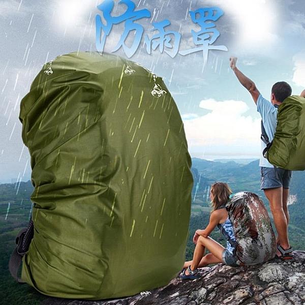 防雨罩 戶外背包防雨罩防臟騎行登山後背學生拉桿書包套防雨罩防塵防水套 【618 購物】