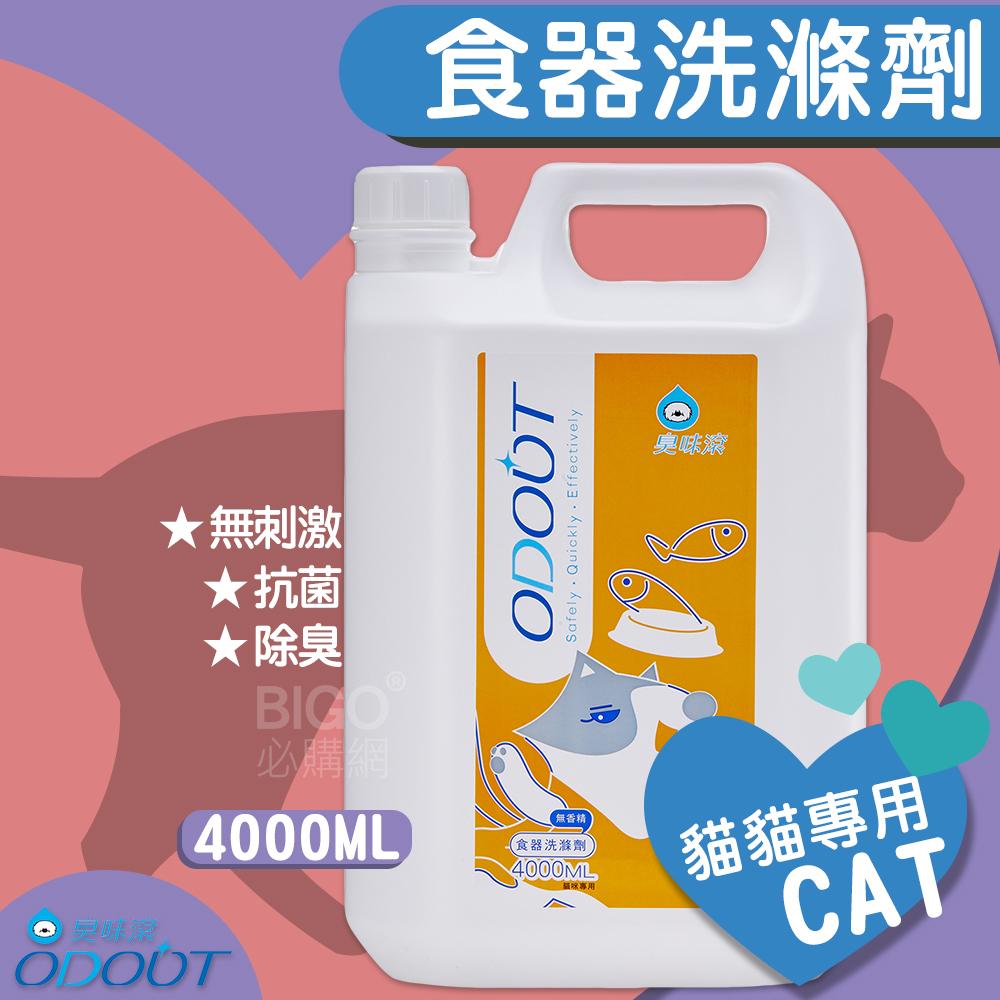 毛小孩必備◎臭味滾◎貓用 食器洗滌劑 4000ml 洗碗精 清潔劑 抑菌 油垢 寵物碗 無刺激 不含柑橘類