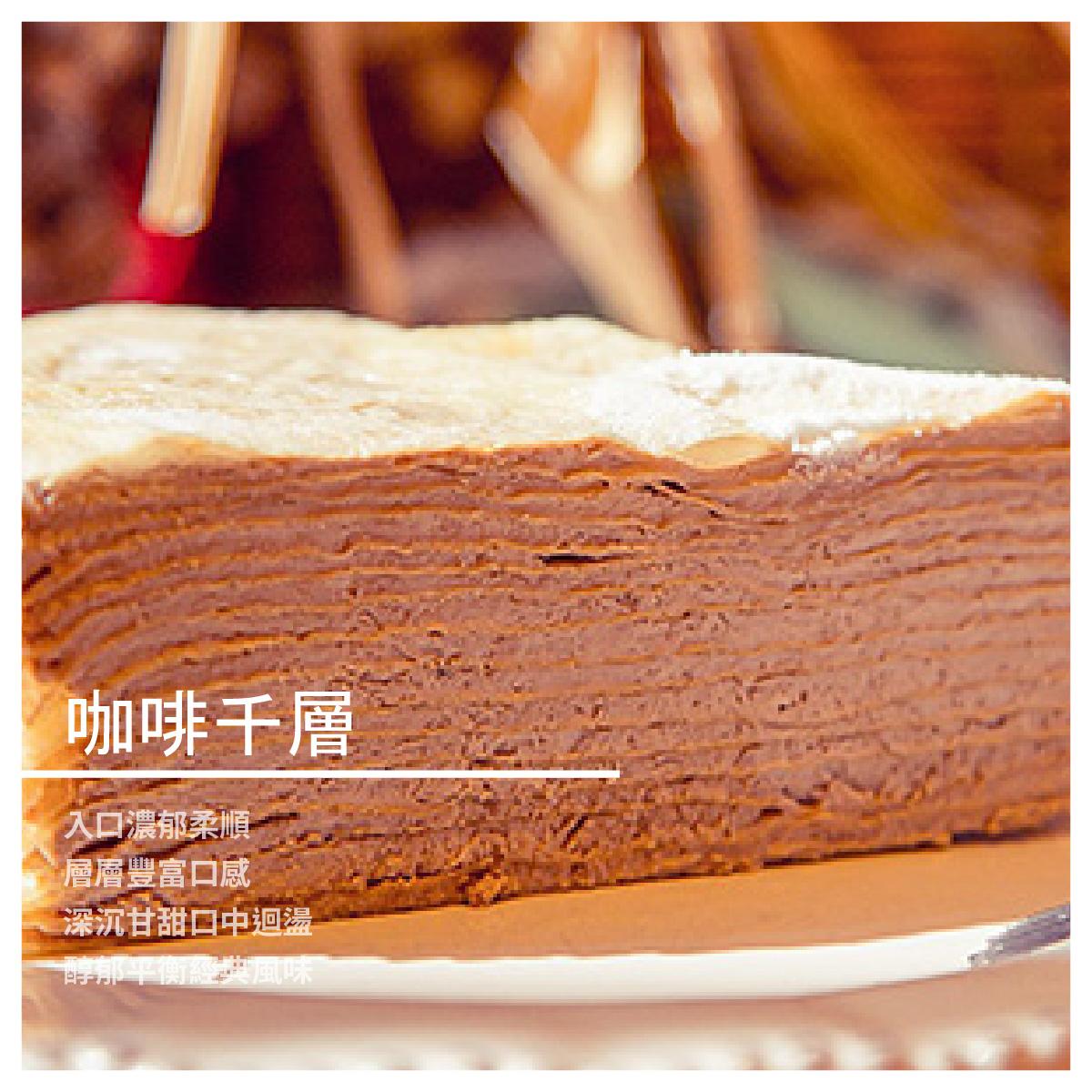 【皮皮pp手作千層蛋糕】咖啡千層/8吋