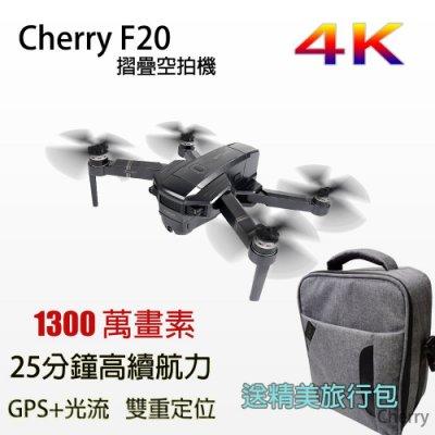Cherry  F20 摺疊空拍機 航拍機 無人機  4K GPS定位 光流定位 無刷馬達 *年終獎金鈔值購*升級送精美