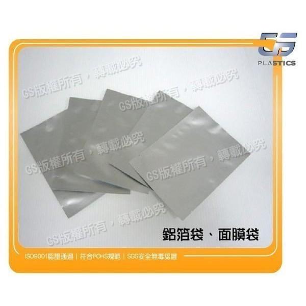 gs-l303鋁箔袋7*12cm厚度0.1~100入 含稅價~~鋁箔面膜袋~試用包沐浴乳包隨身包