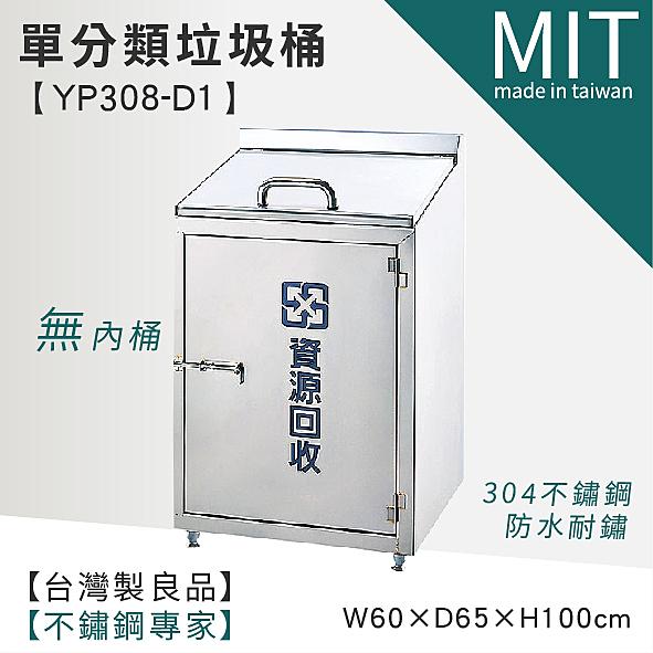 (預訂品)台灣頂級厚304#不鏽鋼單分類清潔箱 YP308-D1 ☆限量破盤下殺47折+分期零利率☆