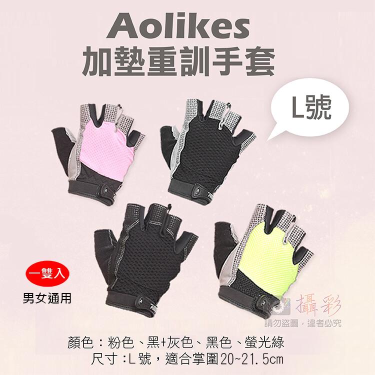 aolikes 加墊重訓手套 l號 重訓健身護具手套