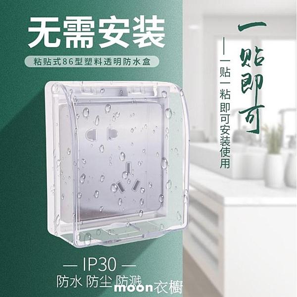 防水盒 86型衛生間浴室加高保護盒防濺盒防水罩開關插座透明粘貼式防水盒 快速出貨