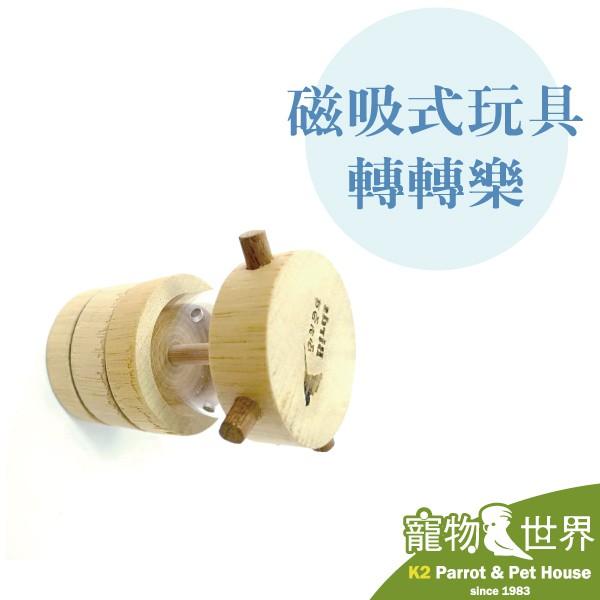 《寵物鳥世界》日本手工磁吸式玩具-轉轉樂 l 高品質 磁鐵式可固定於多種地方 JP117